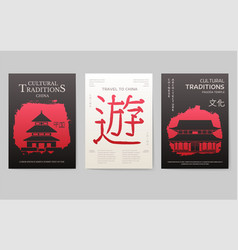 Set china country ornament concept vector