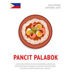 Pancit palabok national filipino dish vector