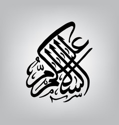 As-salaam-alaikum vector