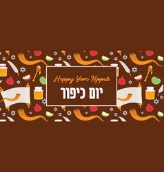 Banner for jewish holiday yom kippur and new year vector