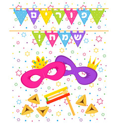 Jewish holiday of purim mask and holiday flags vector