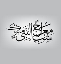 And arabic calligraphy shab e miraj vector
