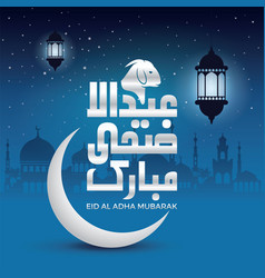 Muslim holiday eid al-adha mubarak design vector