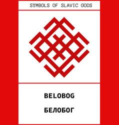 Symbol of belobog ancient slavic god vector