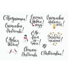 Christmas russian typography set vector