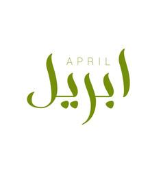 Modern arabic calligraphy april vector