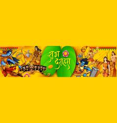 lord rama with bow arrow killing ravan in navratr vector image