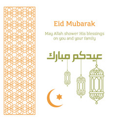 Greeting card with congratulations with ramadan vector