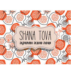 shana tova happy new year in hebrew rosh vector image