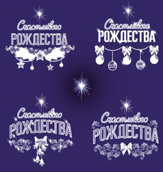Merry Christmas inscription in Russian set vector image
