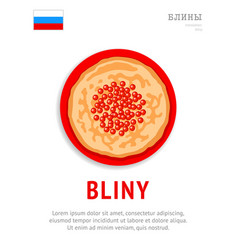bliny russian national dish vector image