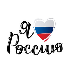 i love russia lettering logo with heart vector image