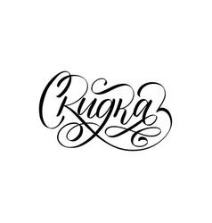 handwritten word discounttranslation from russian vector image