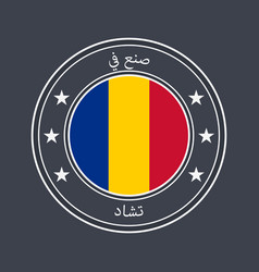 flag chad round label with country name for vector image