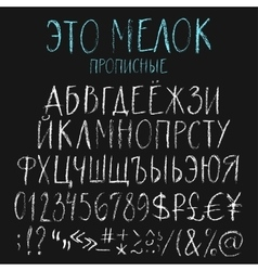 Chalk uppercase cyrillic letters set vector image