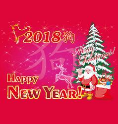 postcard - happy new year 2018 vector image
