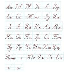 Alphabet russian ukrainian vector