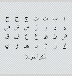 arabic alphabet letters vector image