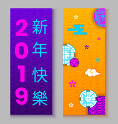2019 asian traditional chinese wish hieroglyphs vector image