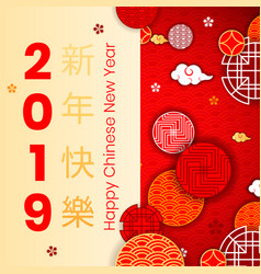 2019 asian traditional chinese wish hieroglyphs vector