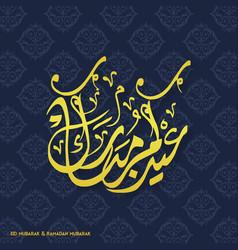 Ramadan mubarak creative typography on a blue vector