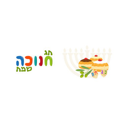 Jewish holiday of hanukkah sufganiyot doughnuts vector