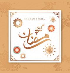 ramadan greeting card with arabic vector image