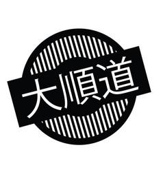 Taekwondo stamp in japanese vector