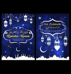 ramadan kareem eid mubarak holidays cards vector image