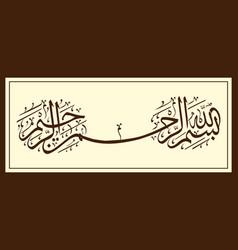 Basmala arabic or islamic calligraphy vector