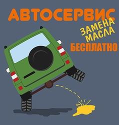 Car repair technical service shop garage russian vector image
