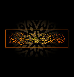 Arabic or islamic calligraphy vector