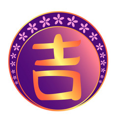 Good luck and joy chinese character vector