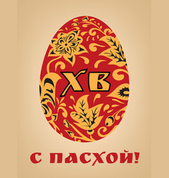 Orthodox easter red egg vector