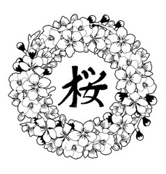 graphic sakura wreath vector image