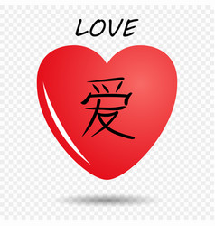 Heart with chinese letter hieroglyph love vector