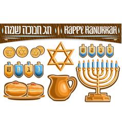 Set for hanukkah holiday vector