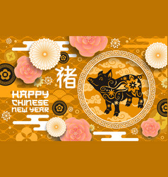 Happy chinese new year poster with pig silhouette vector