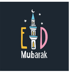 eid mubarak greeting card invitation with hand vector image