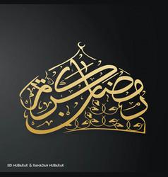 Ramadan kareem creative typography forming a domb vector