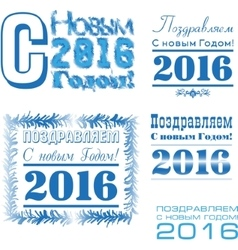 Happy New Year inscription in Russian text vector image