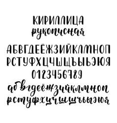 handwritten russian cyrillic calligraphy brush vector image