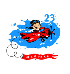 february 23 a flying boy pilot on a plane vector image