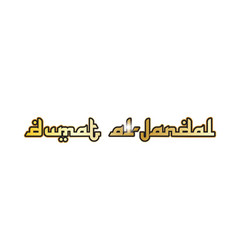 Dumat al jandal city town saudi arabia text vector