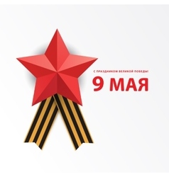 May 9 russian holiday victory Happy Victory day vector image vector image