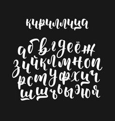 hand drawn white russian cyrillic calligraphy vector image
