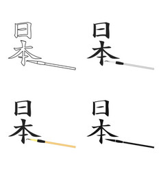 Japanese calligraphy icon in cartoon style vector