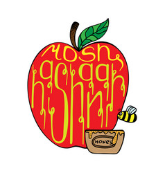 hand-drawn lettering for rosh hashanah vector image