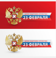 February 23 Defender of the Fatherland Day vector image vector image
