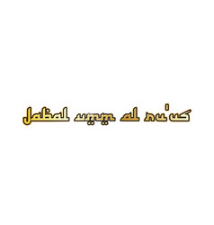 Jabal umm al ruus city town saudi arabia text vector